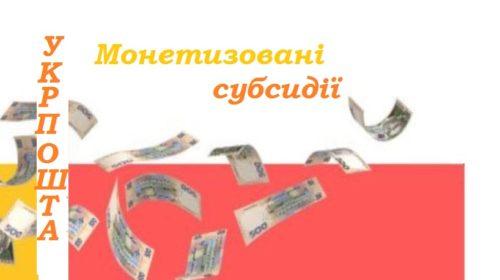 Як Укрпошта доставлятиме монетизовані субсидії пенсіонерам
