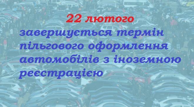 Пільгове оформлення іноземного авто закінчується 22 лютого