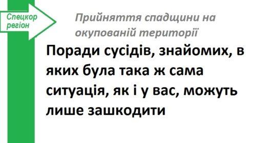 Як успадкувати майно на непідконтрольній Україні території