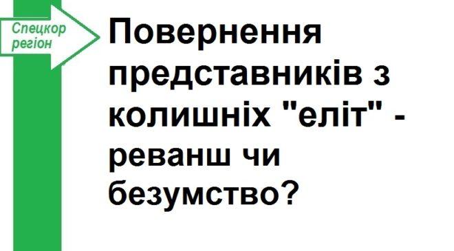 Активізація проросійських сил в Україні — в інтересах Кремля