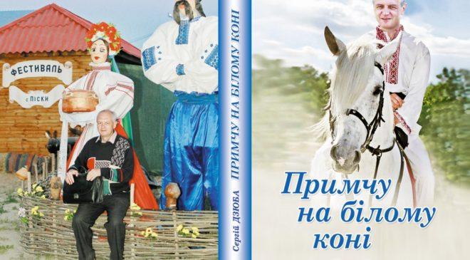 Свято «Примчу на білому коні» з нагоди ювілею Сергія Дзюби