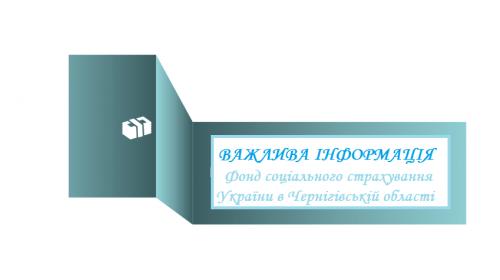 140 млн грн склали витрати на всі види допомоги на Чернігівщині