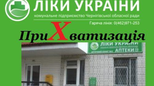 Як спритні особи «віджали» у громади комунальне підприємство