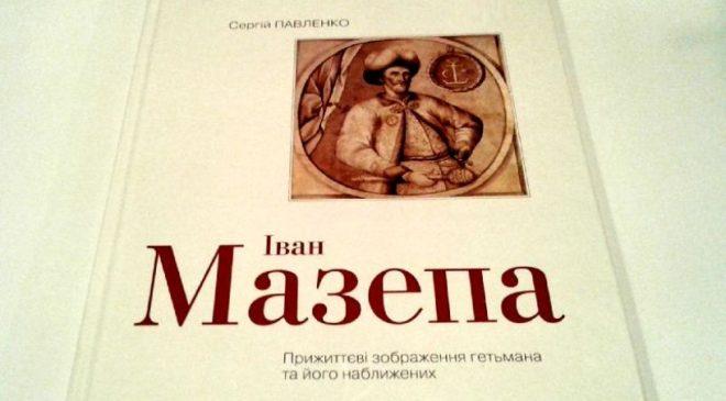Такі книги конче необхідні задля поширення правди про наше минуле