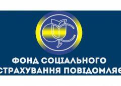 Фонд направив 3,4 млрд грн на щомісячні страхові виплати