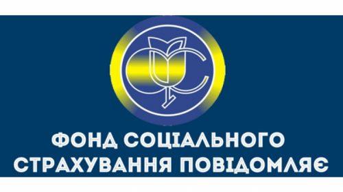 Упродовж 9-ти місяців профінансували 6,2 млрд грн страхових виплат