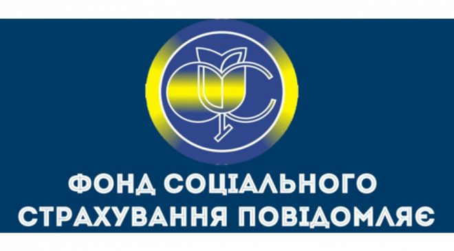 Потерпілим на виробництві профінансовано 4,2 млрд грн страхових виплат
