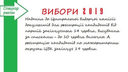 Про початок виборчої кампанії розповів у Чернігові політик
