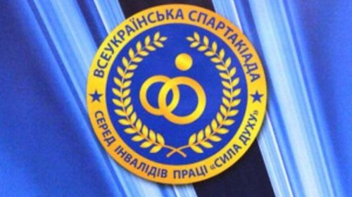 У Чернігові відбулися змагання потерпілих на виробництві «Сила духу»
