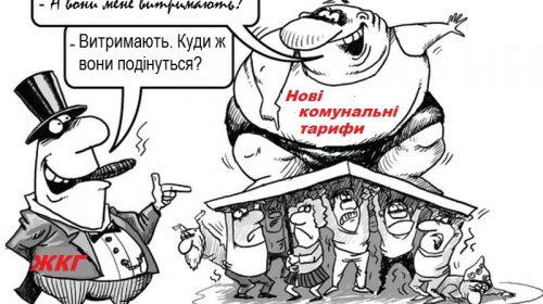 Гірше окупантів обдирають український народ