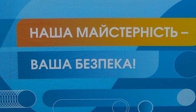 У півфіналі конкурсу діагностики газогонів ІІ місце виборов «Чернігівгаз»