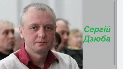 Сергій Дзюба про Болгарію і не тільки…