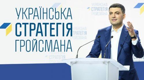 Голосування за «Українську стратегію Гройсмана»— це голосування за його прем'єрство