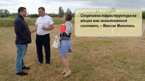 Слід зупинити деградацію спортивної інфраструктури, – депутат Микитась