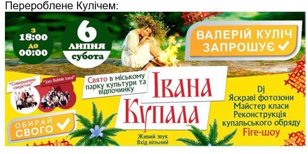 Піар за кошти чернігівців: Валерій Куліч використовує бюджетні кошти на свою агітацію
