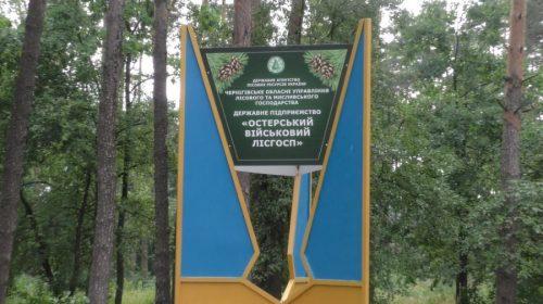 Остерський військовий лісгосп –  є найбільш тривожним на Чернігівщині