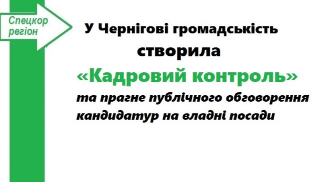 Громада Чернігова за публічне обговорення владних кандидатур