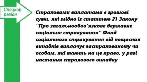 Здійснення страхових виплат потерпілим в Чернігівській області