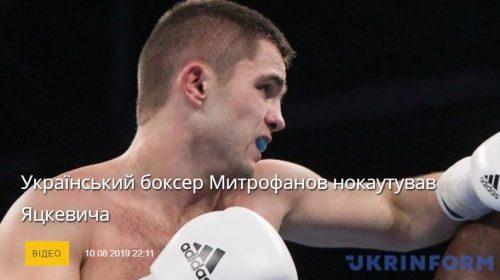 6-та перемога Дмитра Митрофанова в професіональному боксі