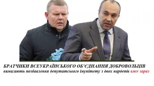 «Вимагаємо зняття недоторканності з депутатів Бориса Приходька та Валерія Давиденка!»