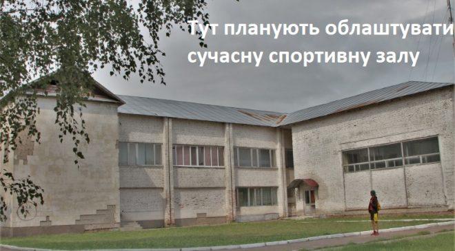 Для розвитку спорту у Семенівці призупинили фінансування