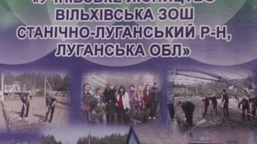 Фінал Всеукраїнського зльоту учнівських лісництв — у Чернігові