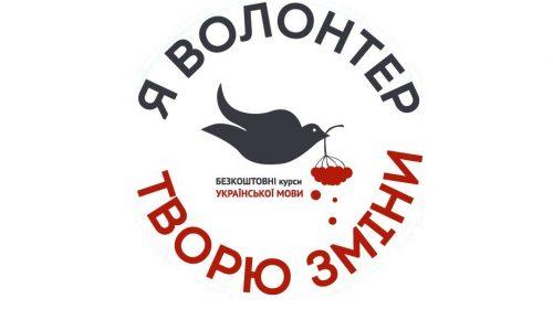 Безкоштовні курси української мови оголошують новий набір
