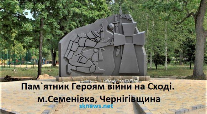 Пам'ятник Героям війни на Сході з'явиться біля кордону