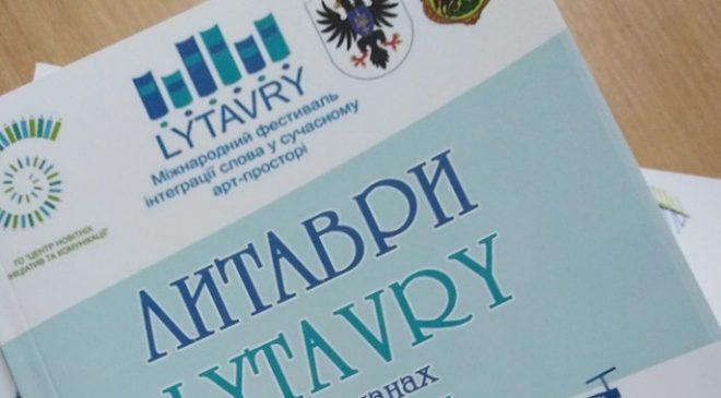 Міжнародний фестиваль «Lytavry» провели на Чернігівщині
