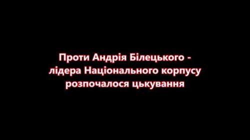 Проти Андрія Білецького розпочався активний наступ