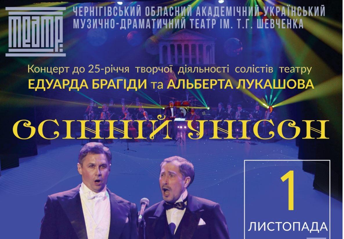 Чернігівський драмтеатр ім.Т.Шевченка