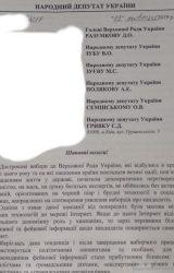 Давиденко_звернення1