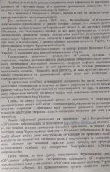 Давиденко_звернення2