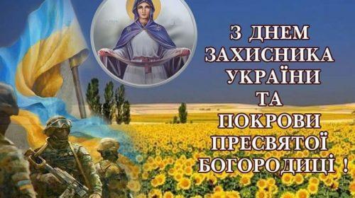 Захисників України вітають чернігівці. Відео