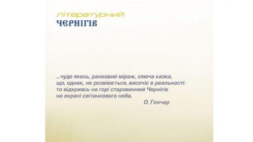 «Літературний Чернігів» – цікавий та різноманітний часопис