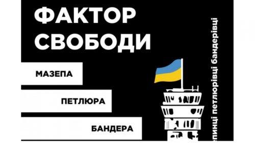 Про славетних українців відкрили у Чернігові виставку