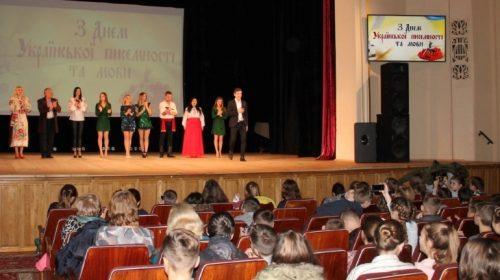 Концерт до Дня української писемності та мови