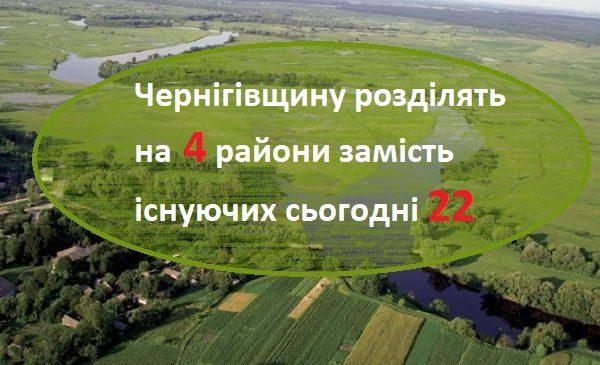 Новий територіальний поділ Чернігівщини: передбачається укрупнення