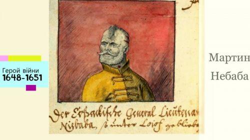 Хто він?… Перший чернігівський полковник Мартин Небаба