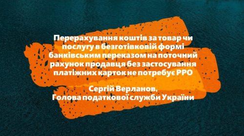 Головний податківець країни розповів про платіжні картки і РРО
