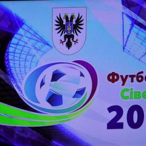 Футбольна громада Чернігівщини відзначила своє свято!
