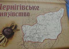 Чернігівщина починає готуватися до ювілею князівства
