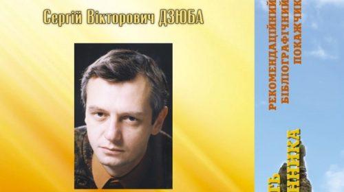 Книга як щоденник про міжнародну діяльність Сергія Дзюби