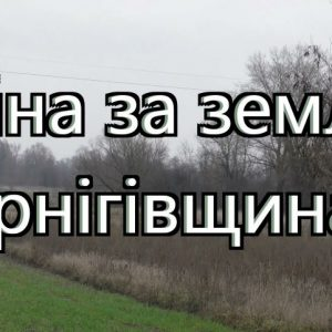 У Сиволожі на Чернігівщині знову неспокійно… через землю