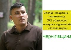 «Золоте перо» цього року отримав журналіст Віталій Назаренко