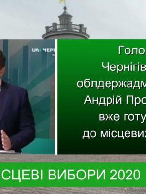 Чернігівська ОДА запустила механізм на створення позитивного іміджу