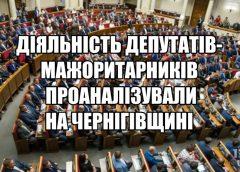 Як працюють народні депутати-мажоритарники від Чернігівщини