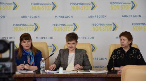 Мінрегіон обговорив з областями нагальні питання підприємств ЖКГ
