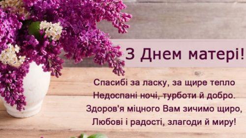 Вітання з Днем матері від чернігівських школярок