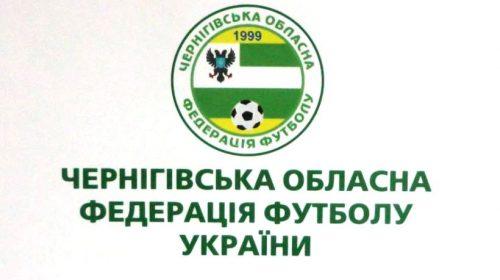 Вперше чемпіонат області з футболу пройде за новою схемою